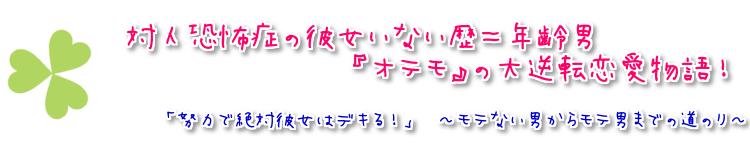 対人恐怖症の彼女いない歴=年齢男『オテモ』の大逆転恋愛物語!